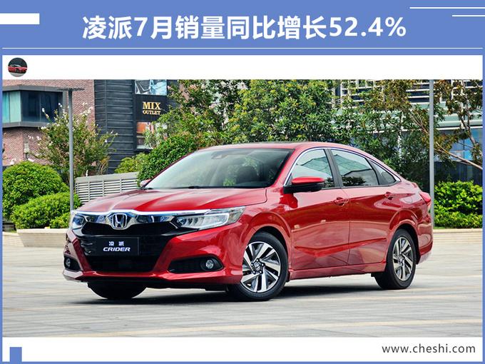 广汽本田销量涨12.8 雅阁夺中型车销冠增52.4-图4