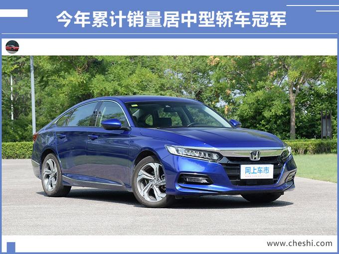 广汽本田销量涨12.8 雅阁夺中型车销冠增52.4-图1